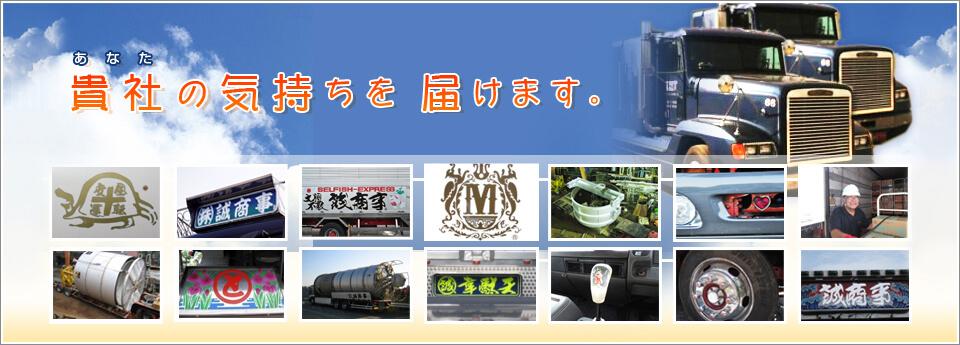 重量物、運送・配送を依頼するなら栃木の株式会社誠商事にお任せください。